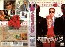 【VHSです】不機嫌な赤いバラ テスのシークレット・サービス [字幕]|中古ビデオ【中古】