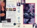 【VHSです】可愛い悪女 [字幕][レベッカ・デ・モーネ] 中古ビデオ【中古】【ポイント10倍♪7/10(金)20時〜7/27(月)10時迄♪】