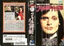【VHSです】ジキル博士とハイド嬢 [字幕]|中古ビデオ【中古】