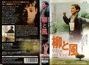 【VHSです】柳と風 [字幕]|中古ビデオ【中古】