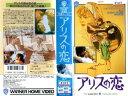 【VHSです】アリスの恋 [字幕][監督:マーティンスコセッシ]|中古ビデオ【中古】