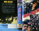 【VHSです】爆発!暴走族 [監督:石井輝男]|中古ビデオ【中古】