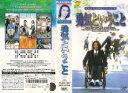 【VHSです】24時間テレビスペシャルドラマ 勇気ということ [堂本光一/菅野美穂] 中古ビデオ【中古】