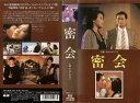【VHSです】密会 [字幕] 中古ビデオ【中古】