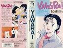 【VHSです】YAWARA! めざせバルセロナ!国民栄誉賞をとる少女 中古ビデオ【中古】