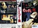 【VHSです】オルガミ~罠 [吹替] 中古ビデオ【中古】【ポイント10倍♪10/16(金)20時~10/26(月)10時迄】