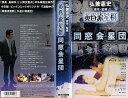 【VHSです】黄昏流星群 同窓会星団 [神田正輝/原日出子]|中古ビデオ【中古】