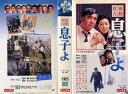 【VHSです】衝動殺人 息子よ [若山富三郎]|中古ビデオ【...