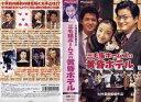 【VHSです】三毛猫ホームズの黄昏ホテル|中古ビデオ【中古】