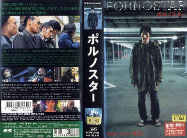 【VHSです】ポルノスター [千原浩史 (千原ジ...の商品画像