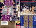【VHSです】遺産相続 [佐久間良子][監督:降旗康男] 中...