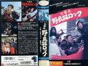 【VHSです】女番長 野良猫ロック [和田アキ子/藤竜也/梶芽衣子] 中古ビデオ【中古】