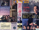 【VHSです】福沢諭吉 [柴田恭兵][監督:澤井信一郎]|中古ビデオ【中古】
