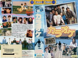 【VHSです】カラオケ KARAOKE (1999年) [<strong>佐野史郎</strong>]|中古ビデオ【中古】【ポイント10倍♪11/13(金)20時〜11/27(金)23時59分迄】