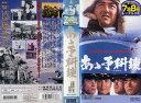 【VHSです】あゝ予科練 [鶴田浩二/梅宮辰夫/千葉真一]|中古ビデオ【中古】