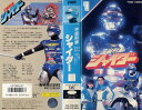 【VHS】宇宙刑事シャイダー 第1巻 [円谷浩]
