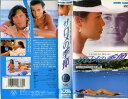 【VHSです】サロメの季節 [字幕]|中古ビデオ【中古】