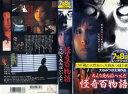 【VHSです】怪奇百物語 みんな死ねばいいいんだ [大谷みつほ/大谷 允保]|中古ビデオ【中古】