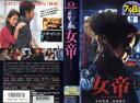 【VHSです】女帝 SUPER QUEEN [高知東生/多岐川裕美]|中古ビデオ【中古】