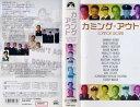 【VHSです】カミングアウト [字幕][エリック・ヌードセン/エドワード・アスナー/エリック・ストル