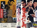 【VHSです】兄弟仁義 [北島三郎/松方弘樹]|中古ビデオ【中古】