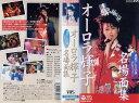 【VHSです】オーロラ輝子 名場面集 NHK連続テレビ小説「ふたりっ子」より [河合美智子]|中古ビデオ【中古】