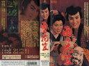 【VHSです】雨の花笠 [中村錦之助/島倉千代子]|中古ビデオ【中古】