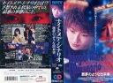 【VHSです】ナイトメア・シナリオ 悪夢のような出来事 [宮内知美]|中古ビデオ【中古】