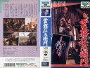【VHSです】雲霧仁左衛門 [仲代達矢/岩下志麻] 中古ビデオ【中古】