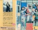 【5/26 20時から5/31 10時まで★ポイント10倍★☆期間限定】【VHSです】変身忍者 嵐 第1巻|中古ビデオ【中古】