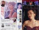 【VHSです】多岐川裕美 追憶 エーゲ海に燃ゆ|中古ビデオ【中古】