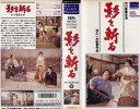 【VHSです】影を斬る[市川雷蔵/瑳峨三智子]|中古ビデオ【中古】