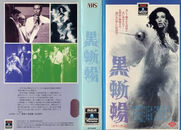 【2/23 20時から2/27 10時まで★ポイント10倍★☆期間限定】【VHSです】【超★希少品】 黒蜥蜴 (1968年) [丸山(美輪)明宏][未DVD化]|中古ビデオ【中古】