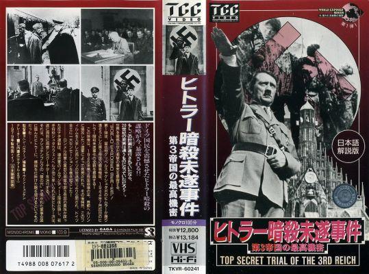 【VHSです】ヒトラー暗殺未遂事件 第3帝国の最高機密 [日本語解説版]|中古ビデオ【中古】【6/14 20時から7/3 10時まで★ポイント10倍★☆期間限定】