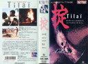 【VHSです】掟 Tilai [字幕][ラスマネ・ウエドラオゴ]|中古ビデオ [K]【中古】