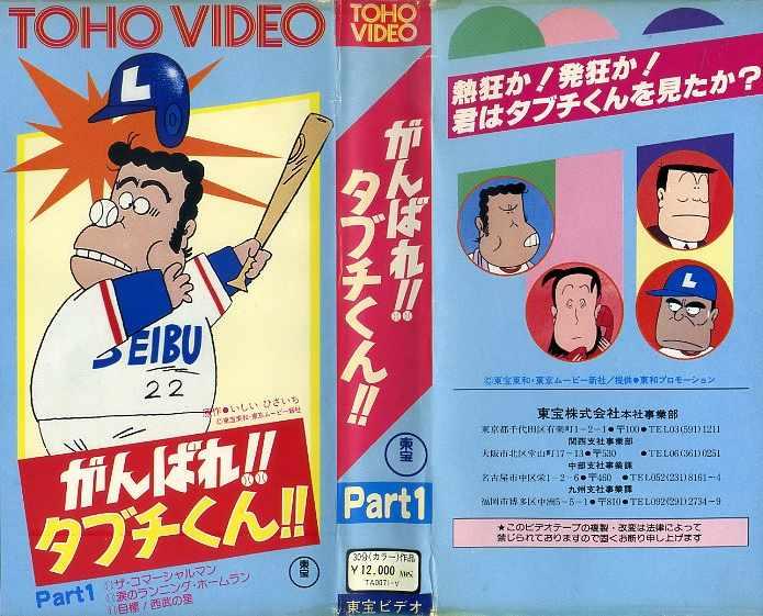 【VHSです】がんばれ!!タブチくん!! パート1 中古ビデオ [K]【中古】【12/1 0時から12/11 10時まで★ポイント10倍★☆期間限定】