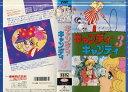 【VHSです】キャンディ・キャンディ 第3巻|中古ビデ