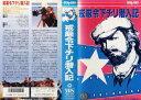 【VHSです】戒厳令下チリ潜入記|中古ビデオ [K]【中古】
