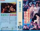 【VHSです】若者気分の基礎知識|中古ビデオ [K]【中古】