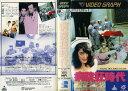 【VHSです】病院狂時代 (1982年) [字幕]|中古ビデオ【中古】