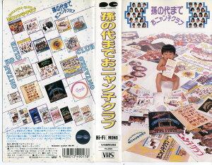 【VHSです】孫の代までおニャン子クラブ [おニャン子クラブ]|中古ビデオ【中古】