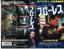 【VHSです】フローレス [吹替][ロバート・デ・ニーロ]|中古ビデオ【中古】