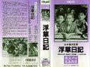 【VHSです】浮草日記|中古ビデオ [K]【中古】【12/1 0時から 12/11 10時まで★ポイント10倍★☆期間限定】