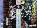 【VHSです】【宝塚歌劇:雪組】春麗の淡き光に -朱天童子異聞-/Joyful!!|中古ビデオ [K]【中古】