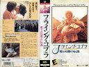 【VHSです】フライング・コブラ [字幕]|中古ビデオ [K]【中古】