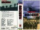 【VHSです】激動の昭和史 世紀の爪跡|中古ビデオ [K]【中古】
