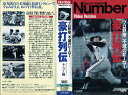 【VHSです】Number プロ野球不滅のヒーロー〜豪打列伝|中古ビデオ [K]【中古】