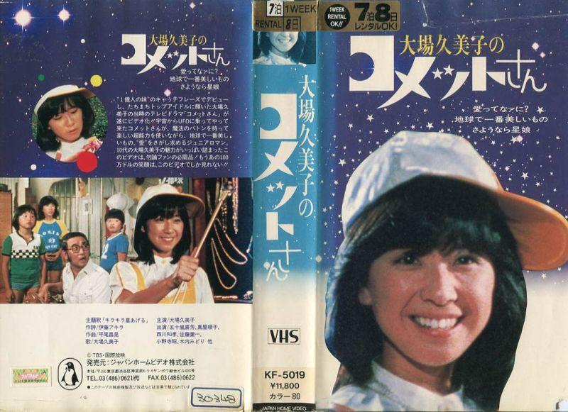 【VHSです】大場久美子のコメットさん(ジャケッ...の商品画像