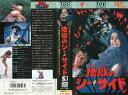 【VHSです】虐殺チェーンソー 地獄のシーサイド [字幕]|中古ビデオ [K]【中古】