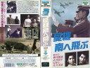 【VHSです】愛機南へ飛ぶ|中古ビデオ [K]【中古】【8/1 0時から 8/27 10時まで★ポイント10倍★☆期間限定】